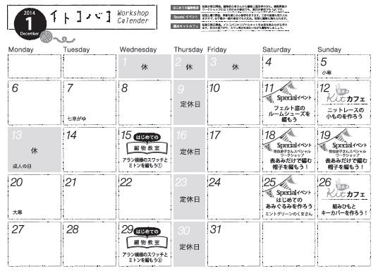 スクリーンショット 2013-12-20 18.14.44