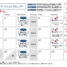 12月ワークショップカレンダー