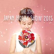 第39回 2015 日本ホビーショーに出店します!