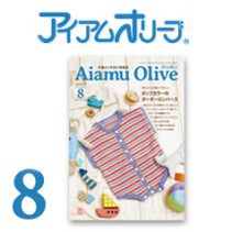 『Aiamu Olive』リニューアル記念プレゼント