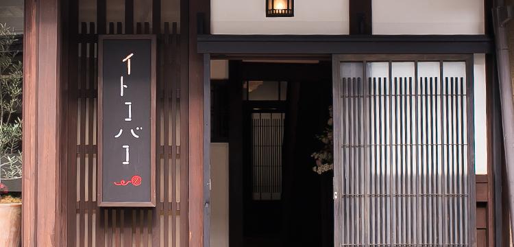 京町家のお店 イトコバコ