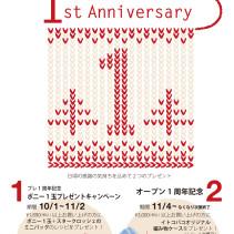 オープン1周年記念イベント