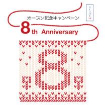 オープン8周年記念キャンペーン