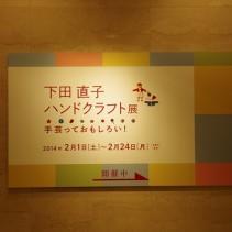 下田直子先生のハンドクラフト展