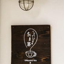 アートとハーブティーのお店 『たま茶』さん