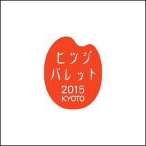 ヒツジパレット2015協賛ワークショップ